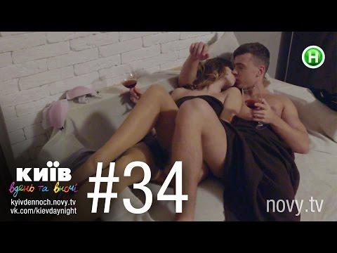 Киев днем и ночью - Серия 34 (видео)