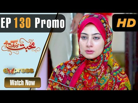 Pakistani Drama | Mohabbat Zindagi Hai - Episode 130 Promo | Express Entertainment Dramas | Madiha