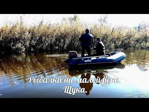 как ловить ультралайтом на малой речке