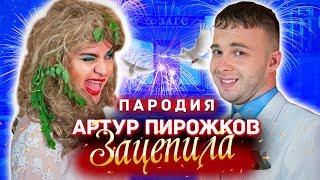 ПАРОДИЯ на ЗАЦЕПИЛА — Артур Пирожков (ЗАДОЛБАЛА)