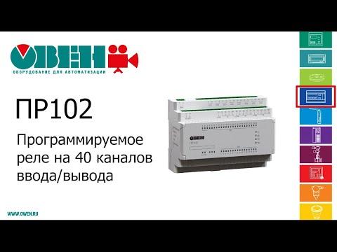 Обзор ПР102: программируемое реле на 40 каналов ввода/вывода