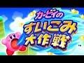 【3DS】カービィのすいこみ大作戦 実況プレイ