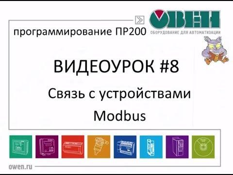 Видеоурок 8. Работа программируемых реле ПР200 по сети RS-485 (протокол Modbus RTU/ASCII).