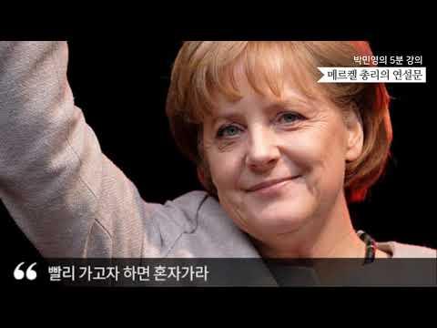 독일 앙겔라 메르켈 총리의 연설문 한글 낭독