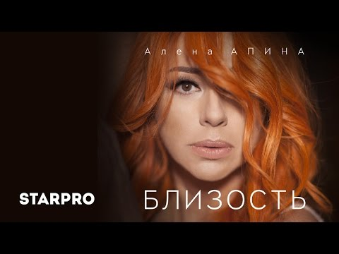 Алена Апина - Близость