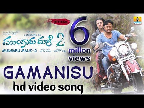 Mungaru Male 2   Gamanisu Official HD Video Song   Ganesh, Neha Shetty I Sonu Nigam (видео)