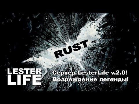 Мой сервер LesterLife v.2.0 в RUST! Возрождение легенды!
