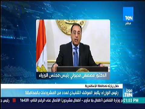 قناة Ten موجز الواحد - رئيس الوزراء يتفقد تطوير طريق الكافورى برج العرب وسيدى كرير