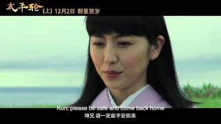 The Crossing Part I  2014    Trailer  2
