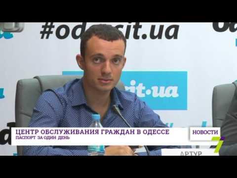 В Центре обслуживания граждан в Одессе можно будет получить паспорт за один день
