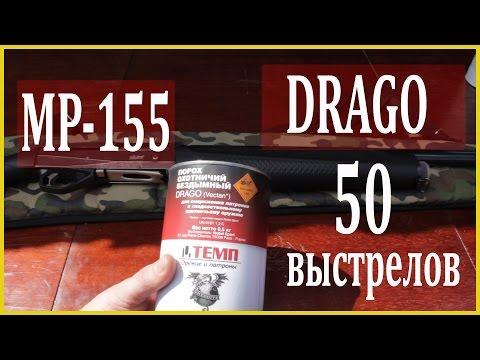 мр 155 и порох DRАGО  ( 50 выстрелов ) - DomaVideo.Ru