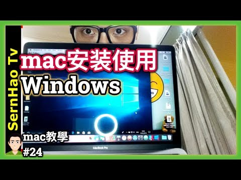mac 教學-24:Mac如何安装&使用Windows?(Parallel Desktop)蘋果電腦 & macOS & MacBook Pro-新手-使用-技巧-入门-教学| SernHao Tv