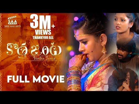 Kotha Janta   Romantic Comedy Telugu Full Movie Latest & New 2020   Vamsi Sukhabogi   Sree Anu Arts