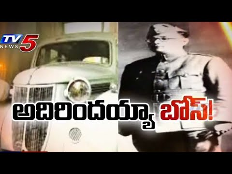 Netaji Subash Chandra Bose�s Personal Car found in Jharkhand : TV5 News