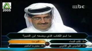 الرابحون في من سيربح المليون -1/1
