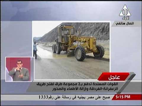 هاتفيا وزير النقل تم الدفع ب 16 فرقة عمل و صيانة على الطرق التي تعرضت للسيول والامطار