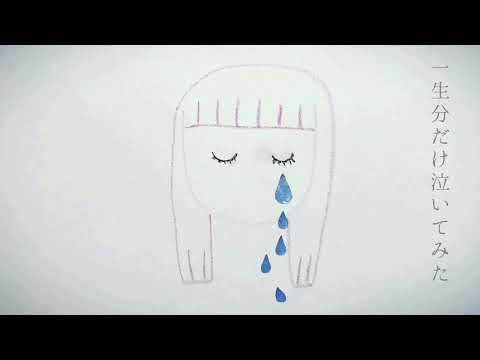 『コボレオチ』フルPV ( 2& #ダブルアンド )