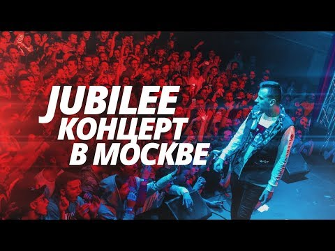 Jubilee – Отчёт с концерта в Москве