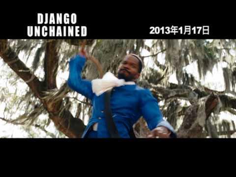 Django Unchained 1月17日 上映