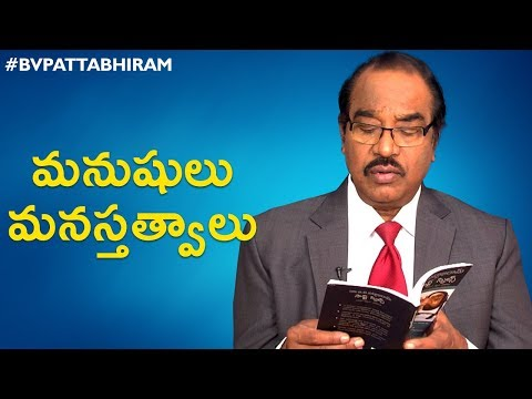 Are You An Introvert OR An Extrovert? | Check Yourself | Personality Development | BV Pattabhiram (видео)