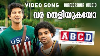 Vara Theliyukayo Song From New Malayalam Movie ABCD