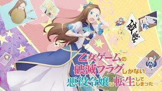 Otome Game no Hametsu Flag shika Nai Akuyaku Reijou ni Tensei shiteshimatta - Bande annonce