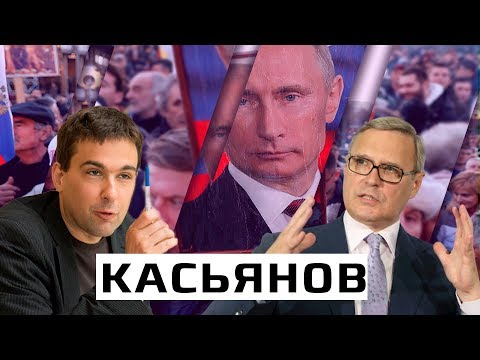 Михаил Касьянов: о режиме Путина, референдуме в России и деле «Сети»