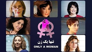 تنها یک زن: این فیلم بازگوی داستانی برآمده از زنان سختکوش ایران زمین است