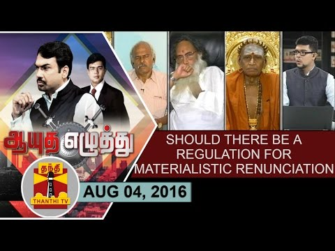 -04-08-16-Ayutha-Ezhuthu--Should-there-be-a-regulation-for-Materialistic-Renunciation