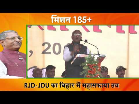 RJD-JDU का बिहार में महासफाया तय: Nand Kishore Yadav