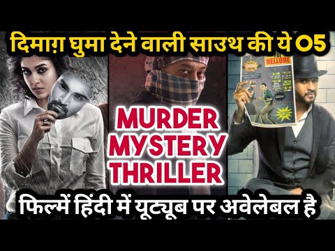 Top 5 South Murder Mystery Thriller Movies In Hindi | South Best Suspense Thriller Movies On Youtube