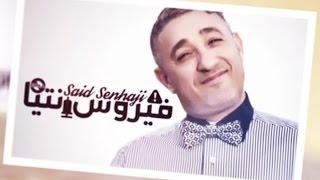 الصنهاجي يطلق أغنيته الجديدة '' فيروس نتيا'' بمناسبة عيد الحب