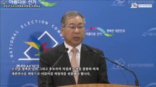 중앙선거관리위윈회위원장 담화발표 영상 캡쳐화면