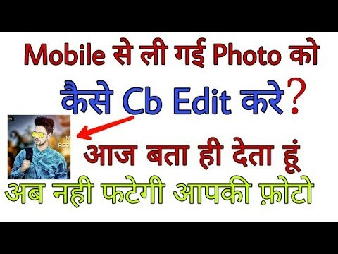 How To Edit Mobile Click Photo Like Cb Edit || Cb Editing Tips & Trick Tutorial