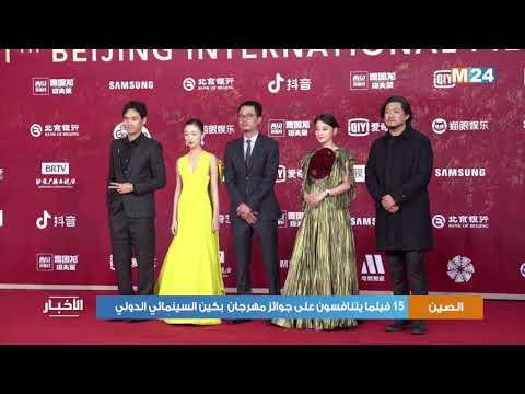 15 فيلما يتنافسون على جوائز مهرجان بكين السينمائي الدولي