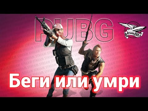 Стрим челлендж - PlayerUnknown's Battlegrounds - Беги или умри (видео)