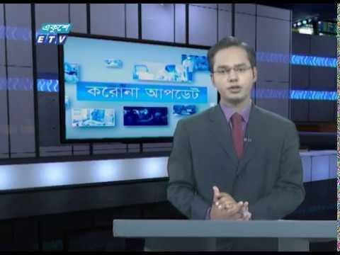 Special Bulletin Corona Virus || করোনা আপডেট || 01 PM || 01 June 2020 || ETV News