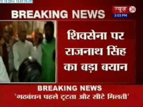 Rajnath Singh attacks Shivsena 31 October 2014 04 PM