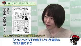 【第45回】いわてマンガプロジェクト ~漫画で岩手の魅力を発信!~