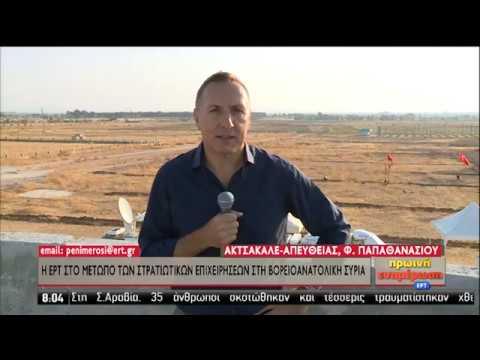 Μαίνονται οι μάχες στη Συρία -Το θέμα της Tουρκίας σήμερα στις Βρυξέλλες | 17/10/2019 | ΕΡΤ