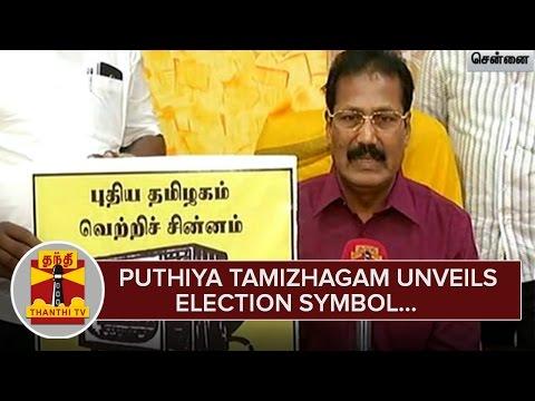 Puthiya-Tamizhagam-unveils-Election-Symbol-for-2016-Assembly-Polls--Thanthi-TV