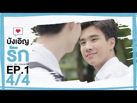 [official] บังเอิญรัก Love By Chance | Ep.1 [4/4]