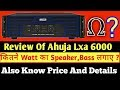 Ahuja LXA 6000 Amplifier Review,Detail And Price Also Know Laod Calculation  In [HINDI]