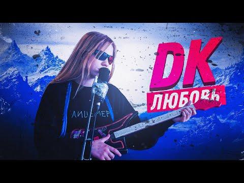 DK-Любовь(Alika Avdeeva и Foxlii REMAKE) (ПАРОДИЯ) (COVER) (видео)