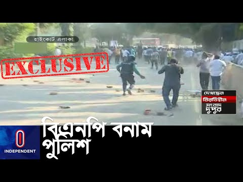 (LIVE) বিএনপি-পুলিশ ধাওয়া-পাল্টা ধাওয়ায় রণক্ষেত্র হাইকোর্ট এলাকা! || BNP Procession