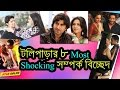 Bengali Tollywood 8 most Shocking Breakups waptubes