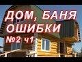 7.80 ДЕРЕВЯННЫЙ ДОМ, БАНЯ - РЕВИЗИЯ ОБЪЕКТА, ОШИБКИ ч1.
