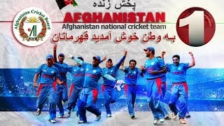 Celebration of Afghanistan National Cricket Team Victory_Part2 جشن پیروزی تیم ملی کرکت