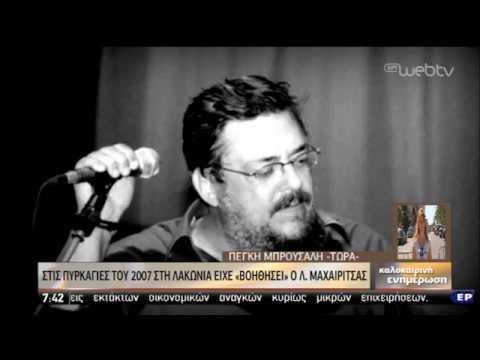 Ο Λ. Μαχαιρίτσας και η βοήθειά του στις πυρκαγιές του 2007 στην Λακωνία   12/09/2019   ΕΡΤ