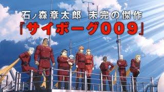 『009 RE:CYBORG』予告編
